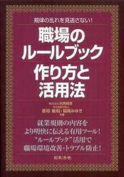 福間みゆき最新刊「職場のルールブック」