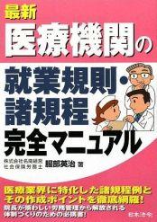 服部英治最新刊「スゴイ社労士が教える戦略的仕事術スゴイ社労士が教える戦略的仕事術」