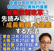 岩崎社労士労働時間法制