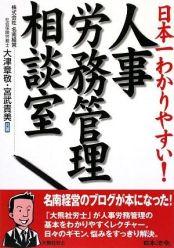 宮武貴美最新刊「日本一わかりやすい!人事労務管理相談室」
