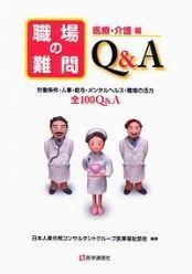 職場の難問Q&A 医療・介護編