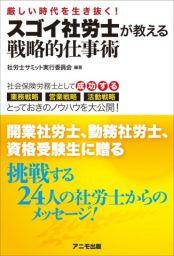 大津章敬最新刊「スゴイ社労士が教える戦略的仕事術」